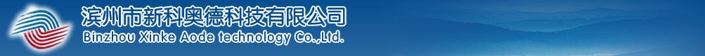 滨州市新科奥德科技有限公司